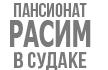 Пансионат Расим в Судаке - официальный сайт